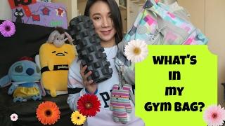 我的運動包包裡有什麼?What's in my gym bag?