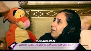 Repeat youtube video لقاء ريهام سعيد مع المتهمين فى قتل الطفلة زينة ولقاء مع ام الطفلة زينة وبكاء ريهام سعيد