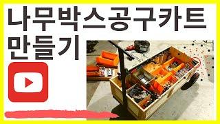 나무박스로 공구카트 만들기... (반전주의) DIY t…