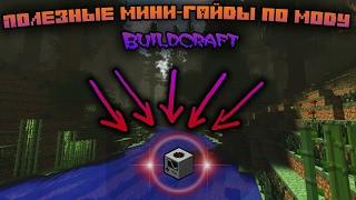Полезные мини-гайды по моду Buildcraft