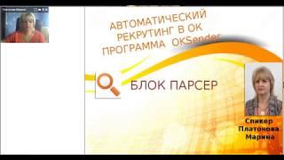 видео Страница в «Одноклассниках» как помощник в поиске работы