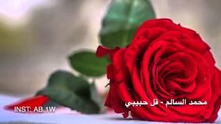 محمد السالم - قل حبيبي 'مسرعه'