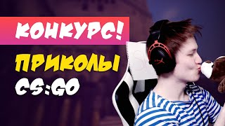 КОНКУРС | CS:GO приколы | Смешные моменты на Twitch