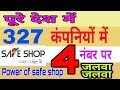List of direct selling companies Safe shop in top five