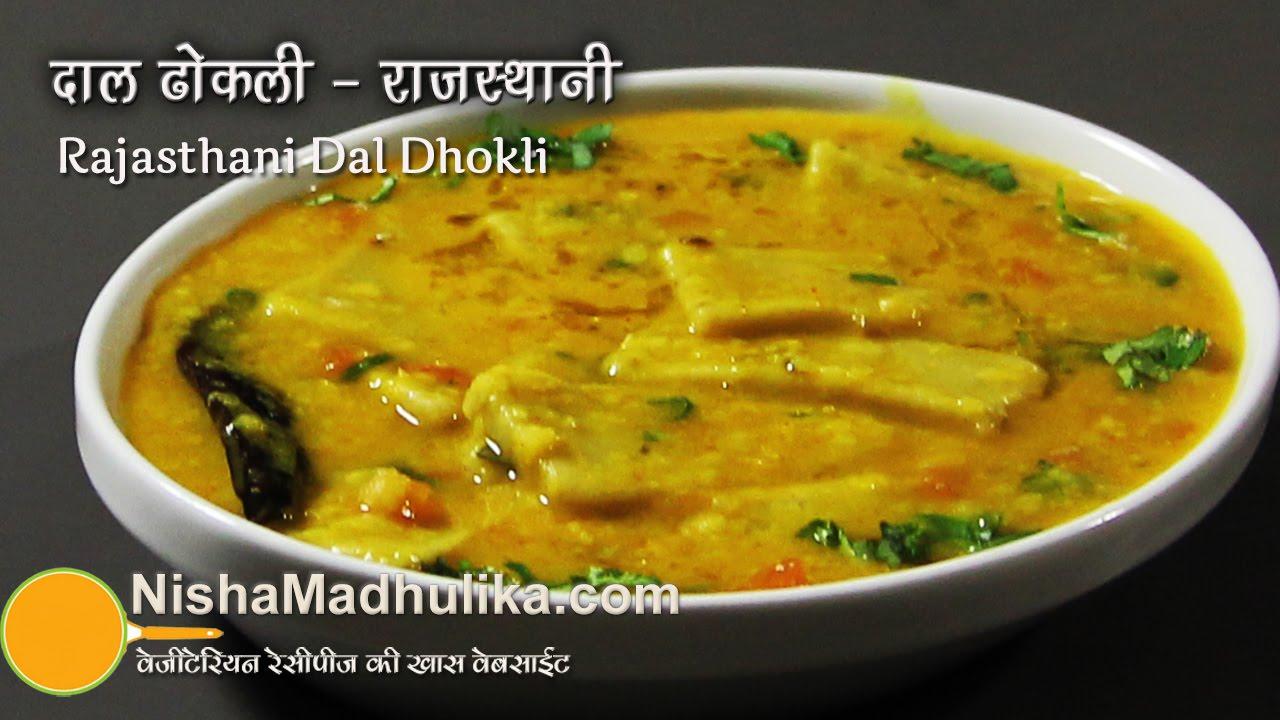 Rajasthani dal dhokli recipe rajasthani dal dhokli recipe rajasthani daal dhokli recipe youtube forumfinder Choice Image