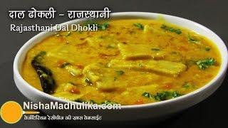 Rajasthani Dal Dhokli Recipe | दाल ढोकली रेसीपी ।  Rajasthani Daal dhokli recipe
