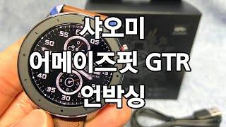 샤오미 스마트 워치 어메이즈핏 GTR 언박싱 /  Am…