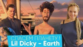Перевод и разбор Lil Dicky - Earth. Урок английского по защите окружающей среды.