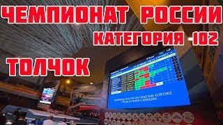 Чемпионат России по Тяжелой Атлетике 2019: толчок категория  102 кг в режиме ВЛОГа
