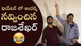 Kalki Team At AMB Cinemas | Rajasekhar Making Hilarious Fun | Manastars
