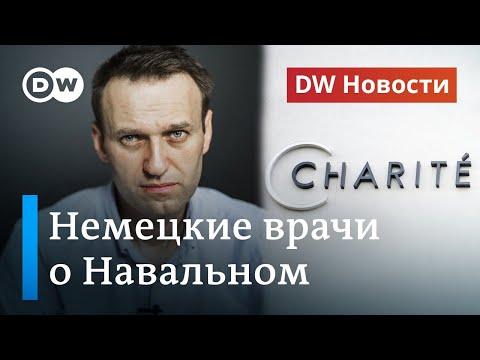 Отравление Навального: что теперь говорят немецкие врачи и политики. DW Новости (08.09.2020)
