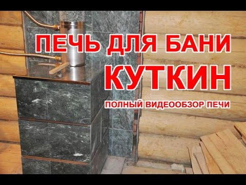 Купить газовые печи для бани куткин в москве по низкой цене. Компания « руспар»:+7 (495) 542 8 542.