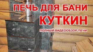Дешевая печь для русской бани. Печь Куткин. Полный обзор печи.