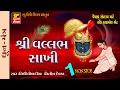 SHRINATHJI NEW SONGS VALLBH SAKHI