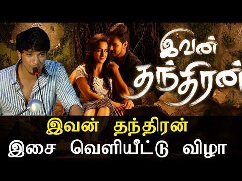 இவன் தந்திரன் இசை வெளியீட்டு விழா - Latest Tamil Cinema News Video