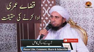 Qaza-e-Umri ada Karne Ki Haqeeqat | Mufti Tariq Masood