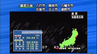4月7日 宮城沖地震時 仙台の怪光 震度マップ