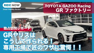 Exclusive Factory tour of Toyota's all new GR factory. This is how to build GR Yaris.