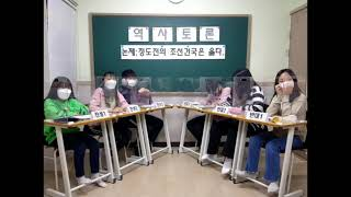 2020 보람지역아동센터 역사토론 '정도전의 조…