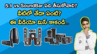 home theater vs soundbar🔊👍 choosing the right one for you🔥👍