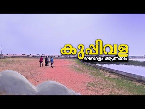 KUPPIVALA ALBUM malayalam new
