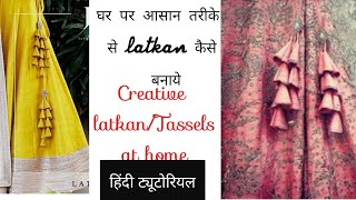 HOW TO MAKE LATKAN/TASSELS FOR LEHENGA OUTFIT| DIY USING LACE/FABRIC|