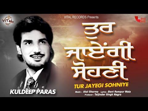 Kuldeep Paras - Tur Jayegi Sohniye - Old Punjabi Songs - New Punjabi Songs - Latest Punjabi Songs