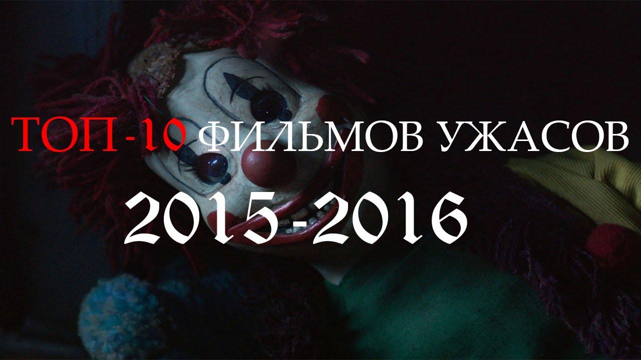 топ 10 фильмов ужасов 2016