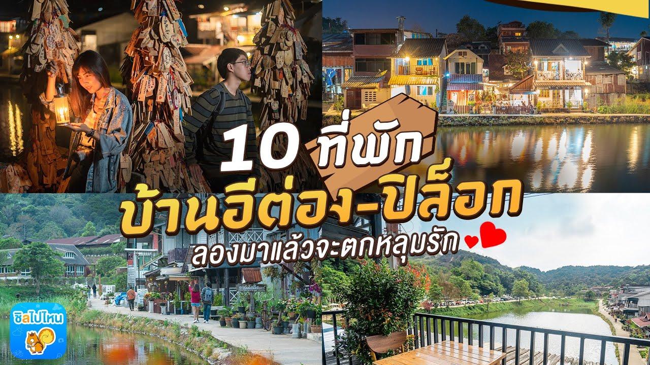 10 ที่พักบ้านอีต่อง-ปิล็อก กาญจนบุรี ลองมา..แล้วจะตกหลุมรัก อัพเดตใหม่ 2019