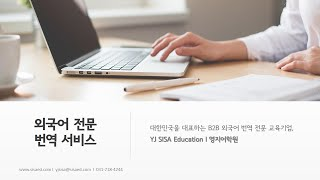 [YJ SISA 영지어학원] B2B 번역 ㅣ기업체번역 …