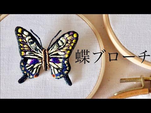 【手刺繍】蝶々のブローチ DIY making embroidery accessory [Butterfly brooch]