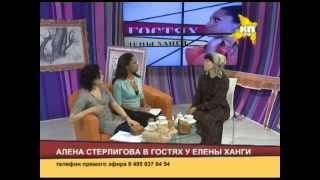 Алена Стерлигова в гостях у Елены Ханги
