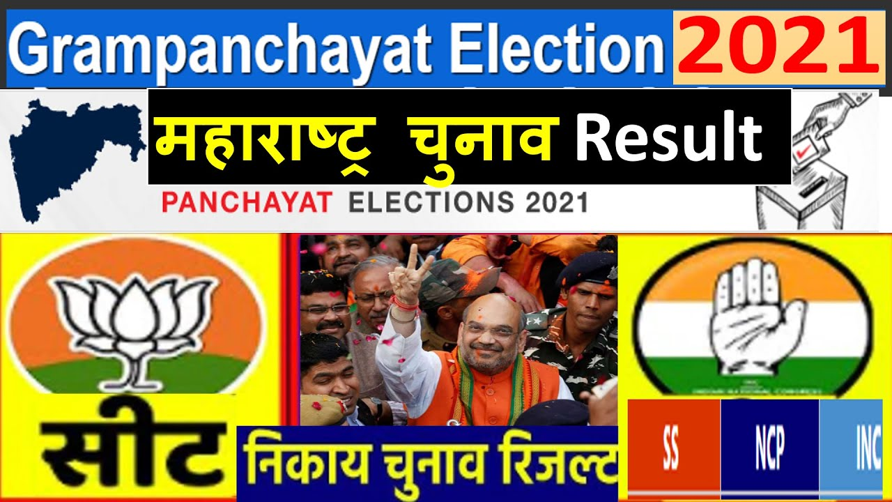 महाराष्ट्र ग्राम पंचायत चुनाव रिजल्ट बीजेपी को मिली बढ़त | Grampanchayat Election Results 2021?