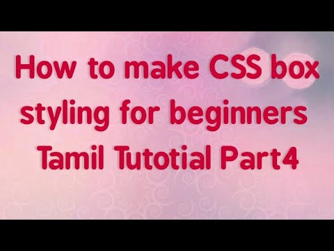 how-make-css-box-style-for-beginners---css-tamil-tutorial-part4