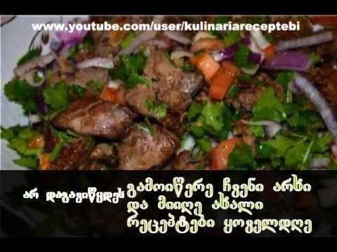 ქართული სამზარეულო - ღვიძლი ქართულად