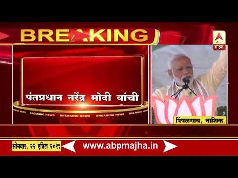 Nashik | PM Narendra Modi's uncut speech