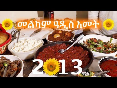 Ethiopian new year እንኳን ለ2013 ዓመተ ምህረት በሰላም አደረሳችሁ