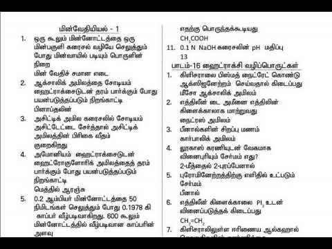 Class 12th Chemistry 1 mark questions and answers Tamil Medium