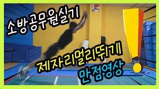 소방공무원실기 제자리멀리뛰기 만점영상[제멀][소방실기]…