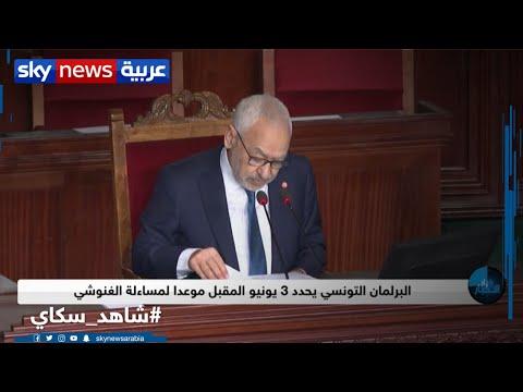 البرلمان التونسي يحدد 3 يونيو المقبل موعدا لمساءلة الغنوشي  - نشر قبل 4 ساعة