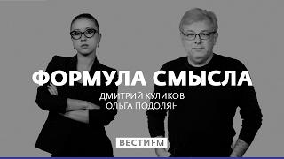 Ростислав Ищенко о блокаде и национализации на Донбассе * Формула смысла (03.03.17)