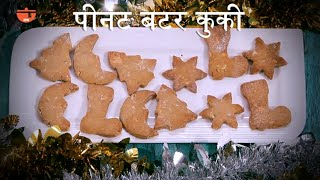 पीनट बटर कुकी - Peanut Butter Cookies in Marathi - Eggless Christmas Cookies at Home By Roopa