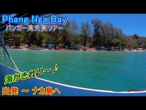 パンガー湾ツアー 出発・ナカ島へ【2018.03プーケット旅行】
