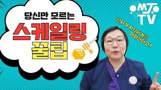 [ENG]MJTV(엠제이티비)2화-#스케일링 (#치석제거) 안 아프게 하기 꿀팁! #치과위생사라면 알아두세요!
