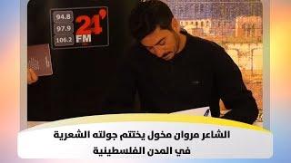 الشاعر مروان مخول يختتم جولته الشعرية في المدن الفلسطينية