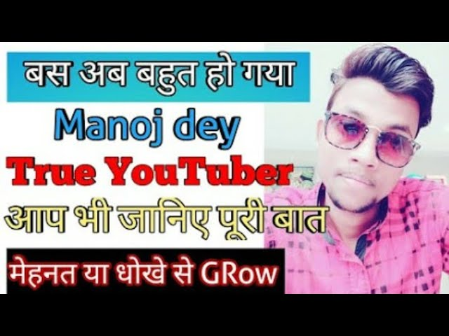 MANOJ DEY IS A FAKE OR REAL YOUTUBER ? FULL EXPLAINED