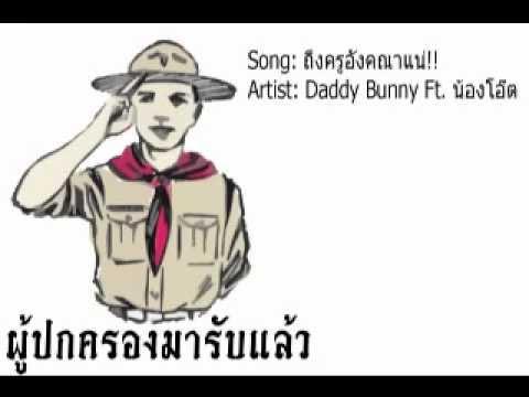 ถึงครูอังคณาแน่ - Daddy Bunnyfeatโต๊ต[Official Audio]