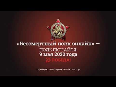 """""""Бессмертный полк - онлайн"""", присоединяйтесь!"""