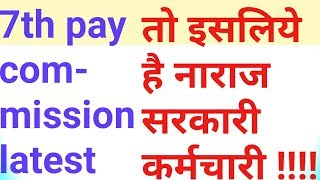 7th Pay Commission Central Government Employees Salary Hike & latest news