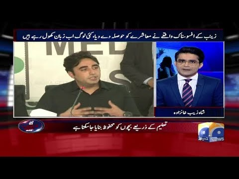 Aaj Shahzeb Khanzada Kay Sath - 15-January-2018 - Geo News